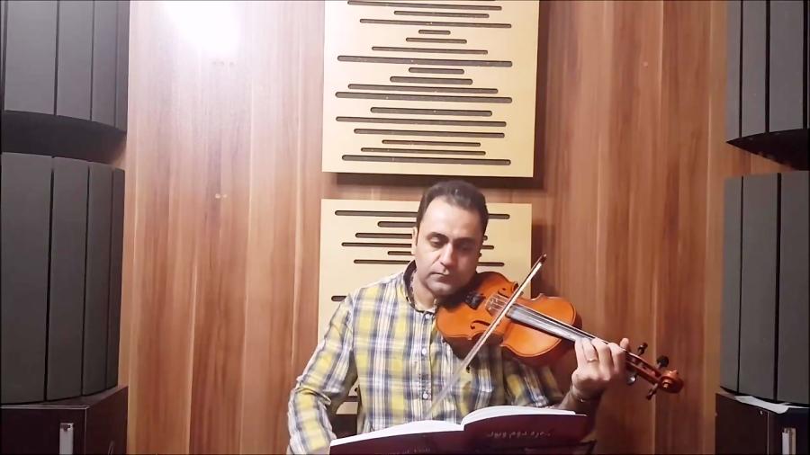 چهارمضراب آواز ابوعطا ردیف دوم ابوالحسن صبا ایمان ملکی ویولن