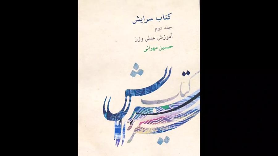 کتاب سرایش جلد دوم آموزش عملی وزن حسین مهرانی انتشارات سوره مهر