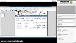 ویدیو درس مدار منطقی - جلسه سوم، بخش ۱