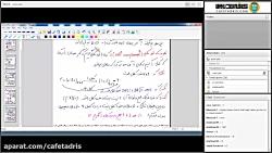 ویدیو درس مدار منطقی - جلسه دوم، بخش ۲