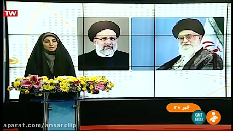 انتصاب حجت الاسلام رئیسی به ریاست قوه قضائیه