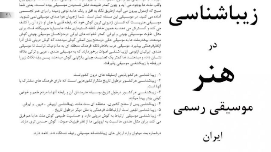 مقاله زیباشناسی در هنر موسیقی رسمی ایران محمدرضا لطفی