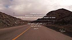 مستند نمای ایران - در حا...