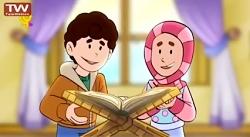 آموزش حفظ قرآن سوره اخلاص (توحید) برای کودکان