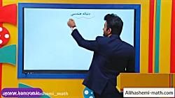 ویدیو آموزش فصل 3 ریاضی دوازدهم