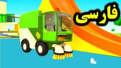 کارتون مسابقه ماشین های امداد - کارتون آموزشی برای کودکان - کودکانه