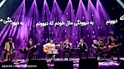اجرای زنده آهنگ «تو که معروفی» از ایوان بند