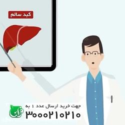 عوارض کبد چرب و موثرترین روش درمان آن