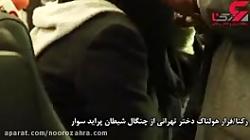 فیلم تکان دهنده از ضجه های دختر جوان که در دام پلید راننده پراید بود