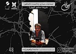 مسابقه دکلمه جام صدای برتر دکلمافون - دوره 4 - علیرضا سخنور