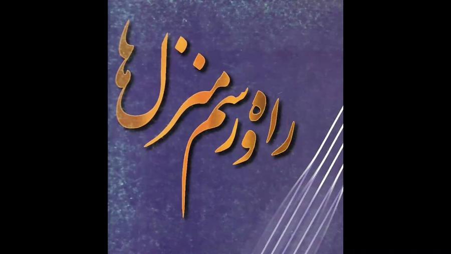 کتاب راه و رسم منزلها منصور اعظمیکیا انتشارات حوزه هنری