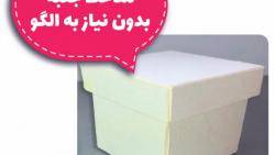 آموزش ساختن جعبه هدیه بدون نیاز به الگو | آرت باکس
