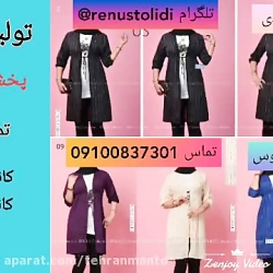 تولیدی پوشاک بهاره 98 رنوس 09100837301