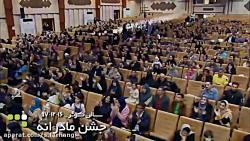 جشن مادرانه در تالار کوثر اصفهان