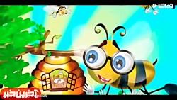 شعر کودکانه ای زنبور طلایی