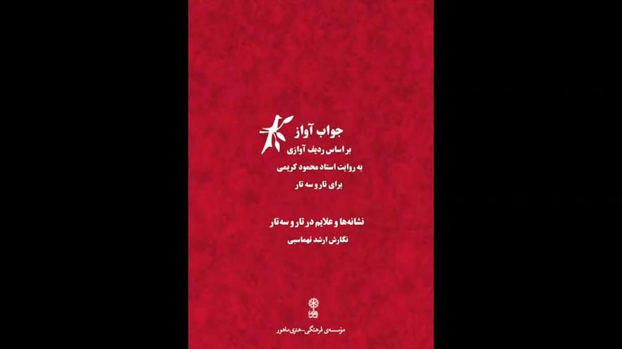 کتاب جواب آواز براساس ردیفآوازی محمد کریمی برای تار و سهتار با سیدی انتشارات ماهور