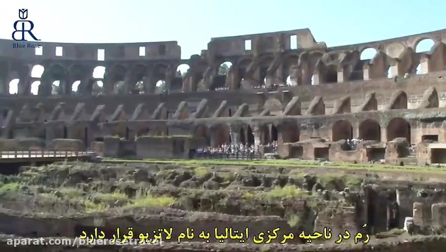 ایتالیا - رم