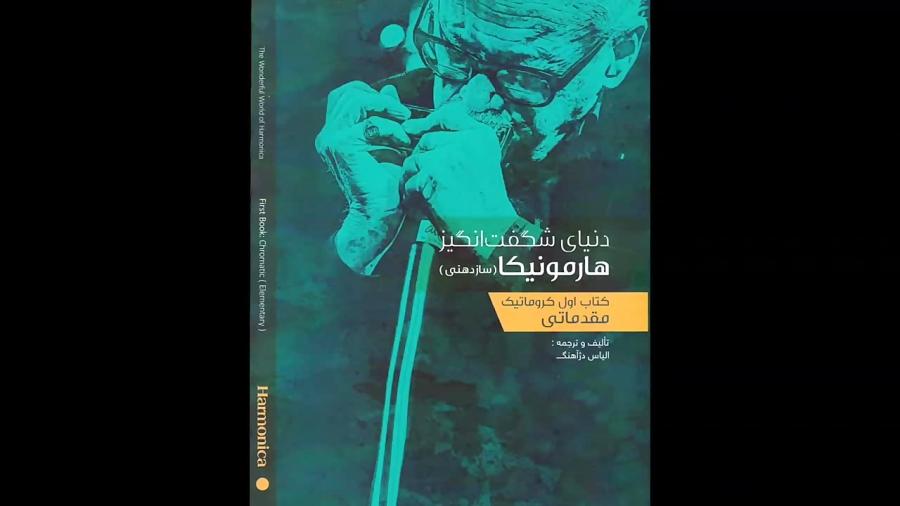 کتاب دنیای شگفتانگیز هارمونیکا (سازدهنی) جلد اول الیاس دژآهنگ انتشارات گنجینه نارون