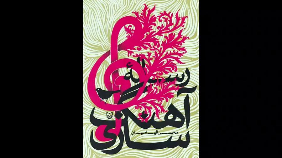 کتاب رسالهی آهنگسازی محسن الهامیان انتشارات سوره مهر