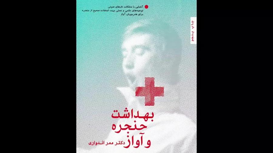 کتاب بهداشت حنجره و آواز ممر اندواری انتشارات سرود