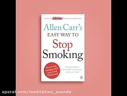 کتاب صوتی آسان ترین روش ترک سیگار - ( فصل اول )