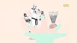 اولین ها - 10 - اولین درخشش ورزش های رزمی در ایران!