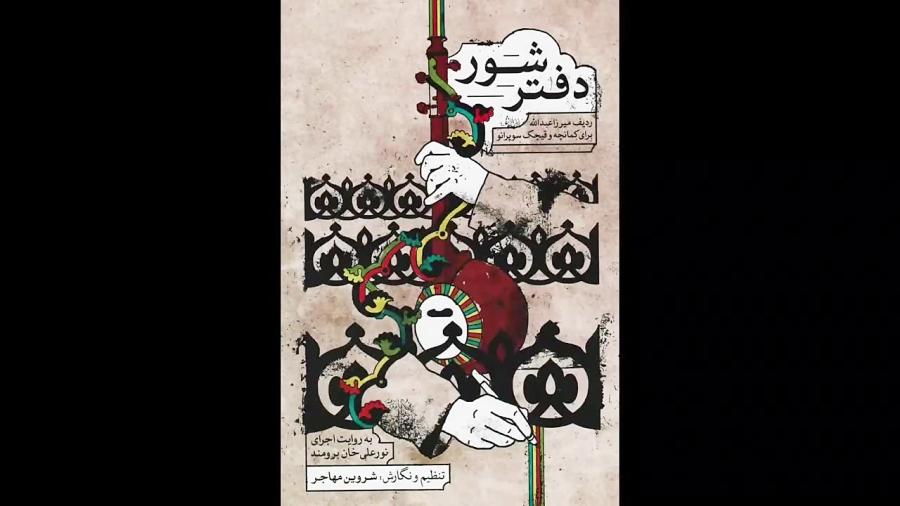 کتاب دفتر شور ردیف میرزا عبدالله کمانچه و قیچک سوپرانو شروین مهاجر انتشارات ماهور