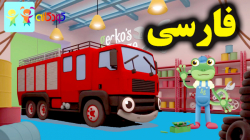 کارتون کارولین مکانیک و ماشین آتش نشانی - کارتون اموزشی برای کودکان - کودکانه