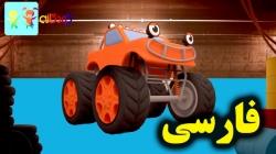 کارتون کارولین مکانیک و ماشین مسابقه ای بزرگ - کارتون آموزشی برای کودکان