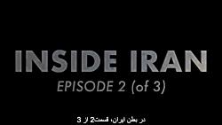 در داخل ایران چه می گذرد. گزارشی از یک جهانگرد خارجی قسمت دوم