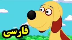 کارتون سگ و استخون - قصه های آموزشی برای کودکان