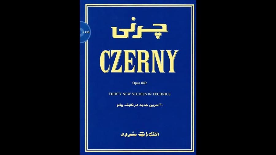 کتاب چرنی CZERNY) Opus 849) انتشارات سرود