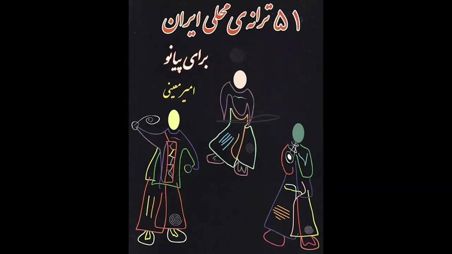کتاب 51 ترانهی محلی ایران برای پیانو امیر معینی انتشارات نارون