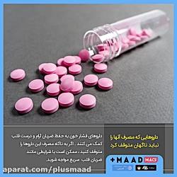 نُه دارویی که مصرف آنها را نباید ناگهان متوقف کرد