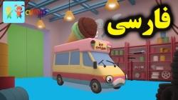 کارتون کارولین مکانیک و ماشین بستنی ساز - کارتون آموزشی برای کودکان - کو.دکانه