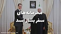 محرمانه های سفر بشار اس...