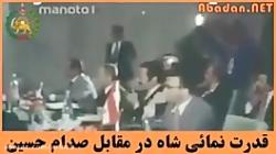 قدرت نمایی شاه در مقابل صدام حسین