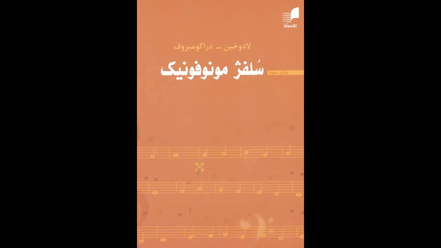 کتاب سلفژ مونوفونیک لادوخین دراگومیروف انتشارات همآواز