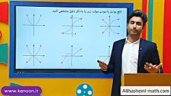 ویدیو آموزشی فصل دوم ریاضی یازدهم بخش2