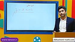 ویدیو آموزشی فصل2 ریاضی یازدهم انسانی بخش1