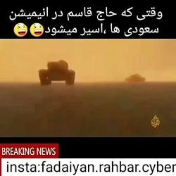 انیمیشن اسارت قاسم سلی...