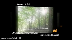 نامه شماره 39 - استودیو صداهای همراه