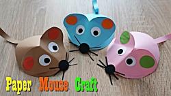 آموزش کاردستی کودکان - کاردستی موش