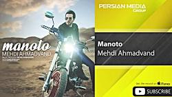 Mehdi Ahmadvand - Manoto ( مهدی احمدوند - منو تو )