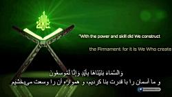 اعجاز قرآن - انبساط جهان