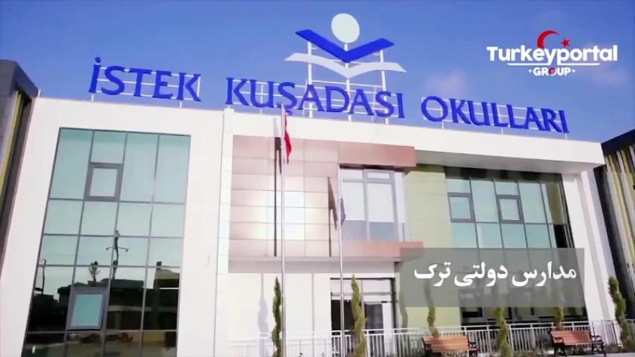 بهترین مدارس ترکیه کدامند