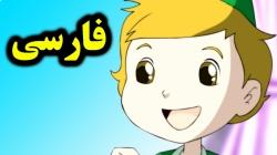 کارتون قصه پیترپن - قصه های آموزشی برای کودکان - داستان های فارسی جدید