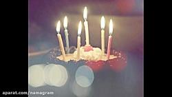 کلیپ تبریک شاد تولدت مبارک