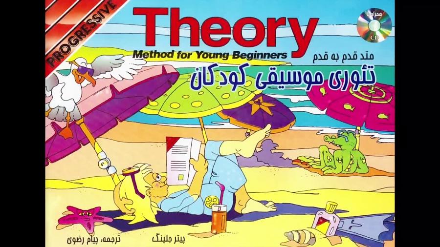کتاب تئوری موسیقی کودکان پیتر جلینگ پیام رضوی انتشارات نکیسا