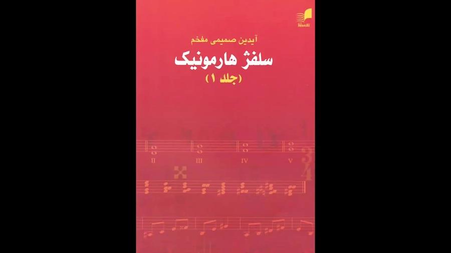 کتاب سلفژ هارمونیک جلد اول آیدین صمیمیمفخم انتشارات همآواز